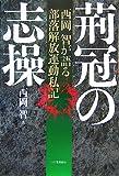 荊冠の志操-西岡智が語る部落解放運動私記