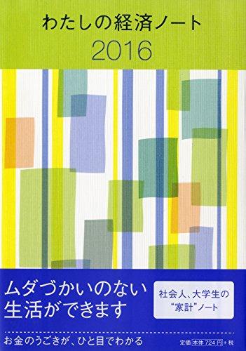 わたしの経済ノート 2016年版