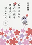 小説 「あの花」(上)