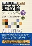 公認会計士試験論文式 監査論ケーススタディ25(第2版)