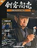 剣客商売DVDコレクション 12号 (シリーズ3、第1話 手裏剣お秀、第2話 鬼熊酒屋) [分冊百科] (DVD付)