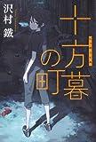 十方暮の町 (カドカワ銀のさじシリーズ)