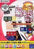 パーソナル編集長Ver.7