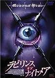 ラビリンス・オブ・ナイトメア [DVD]