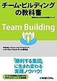 チーム・ビルディングの教科書―組織力向上のための最強メソッド