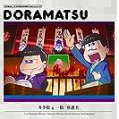 【Amazon.co.jp限定】おそ松さん 6つ子のお仕事体験ドラ松CDシリーズ カラ松&一松『弁護士』