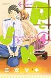 PとJK(4) (講談社コミックスフレンド B)