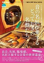 音の名匠が愛するとっておきの名盤たち こころ豊かになる音楽と出会う五つ星ディスクガイド (CD-EXTRA付き)