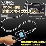 ヤシカ 【見づらい場所を画面でチェック 】 YASHICA LEDライト搭載 防水スネイクカメラ SNC10 【先端レンズ部 LEDライト搭載 6段階の光量調節機能付き】