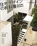XKHOME特別編集10 住宅デザインの教科書