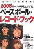 ベースボール・レコード・ブック〈2008〉―日本プロ野球記録年鑑