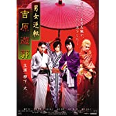 男女逆転 吉原遊郭 [DVD]