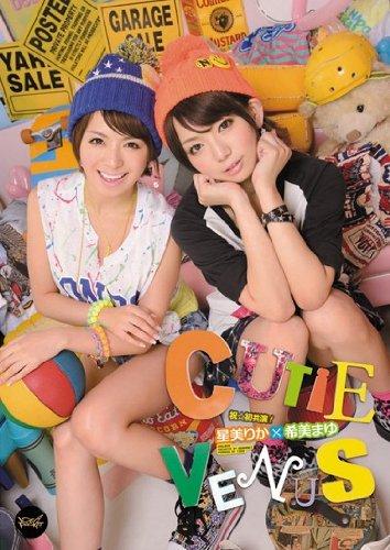 CUTIE VENUS 星美りか 希美まゆ アイデアポケット [DVD][アダルト]