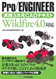 Pro/ENGINEER実践3次元CADテキスト―Wildfire4.0対応