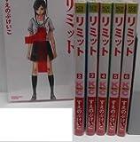 リミット コミック 1-6巻セット (講談社コミックス別冊フレンド)