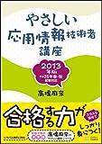 やさしい応用情報技術者講座 2013年版 (やさしい講座シリーズ)