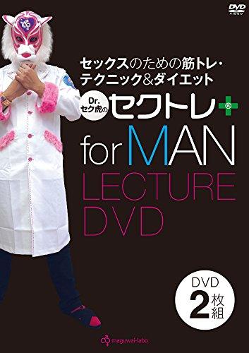 【男性版スペシャル】セックスのための筋トレ・テクニック&メソッド『Dr.セク虎のセクトレ』(2枚組)