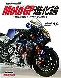 MotoGP進化論―世界最高峰のレーサーを完全解析