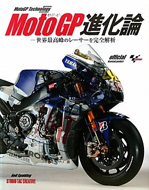 MotoGP進化論—世界最高峰のレーサーを完全解析