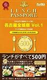 ランチパスポート 名古屋市全域版VOL.1 (LUNCH PASSPORTシリーズ)