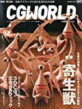 CGWORLD (シージーワールド) 2015年 01月号 vol.197 (特集:映画『寄生獣』、3DCG×広告グラフィック))