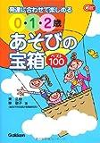 0・1・2歳あそびの宝箱ベスト100―発達に合わせて楽しめる (Gakken保育Books)