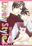 Lovely Style (ラブリー・スタイル) (3) (ディアプラス・コミックス)