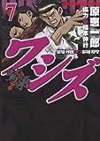 ワシズ -閻魔の闘牌- ⑦ (近代麻雀コミックス)
