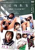 脱制服委員会/強淫性教育 倉本麻衣 夏美舞 [DVD]
