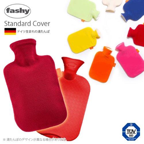 Fashy(ファシー)Hot Water Bottle Standard(ホットウォーターボトルスタンダード)<6色> 寒い冬の味方!ドイツからやってきた湯たんぽ。 国際特許ネジ式キャップ! 替えカバー付き[T]