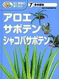 多肉植物 アロエ・サボテン・シャコバサボテン (めざせ!栽培名人 花と野菜の育てかた)
