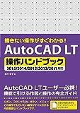 描きたい操作がすぐわかる! AutoCAD LT 操作ハンドブック 2015/2014/2013/2012/2011対応