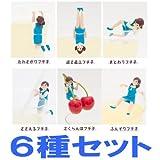 コップのフチ子2 【ノーマル6種セット】