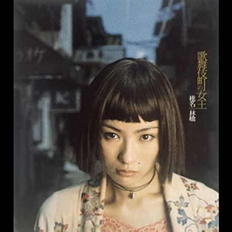 歌舞伎町の女王