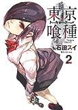東京喰種トーキョーグール 2 (ヤングジャンプコミックス)