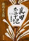 真田太平記(三)上田攻め (新潮文庫)