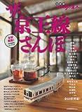 ザ・京王線さんぽ―全69駅掲載! (散歩の達人沿線版MOOK)
