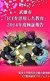 武雄市「[ICTを活用した教育」2014年度検証報告