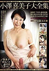 小澤喜美子大全集  ABBA-119 [DVD]
