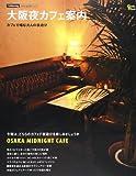 大阪夜カフェ案内―カフェで嗜む大人の夜遊び (Grafis Mook Cafe.mag area guide wes)