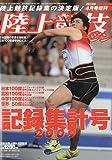 陸上競技マガジン増刊 2009記録集計号 2010年 04月号 [雑誌]