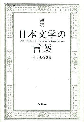 超釈 日本文学の言葉: 名言名句辞典