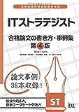 ITストラテジスト 合格論文事例集 第4版 (論文事例集シリーズ)