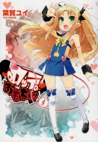 ロッテのおもちゃ! 4 (電撃コミックス) 葉賀 ユイ アスキー・メディアワークス