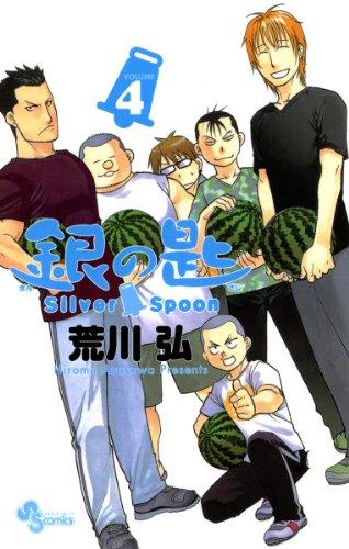 銀の匙 Silver Spoon(4) (少年サンデーコミックス)