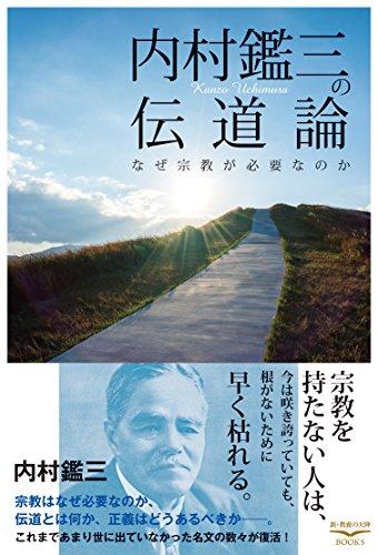 内村鑑三の伝道論――なぜ宗教が必要なのか(新・教養の大陸BOOKS 5)