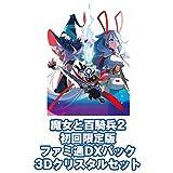 【Amazon.co.jpエビテン限定】魔女と百騎兵2 初回限定版 ファミ通DXパック  予約開始
