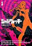 ジャバウォッキー 1 (マガジンZコミックス)