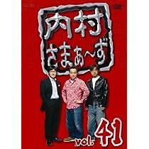 内村さまぁ~ず vol.41 [DVD]
