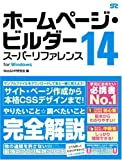 ホームページ・ビルダー 14 スーパーリファレンス for Windows
